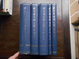 北京图书馆古籍善本书目(经 史 子 集 索引全五册 16开精装本 )