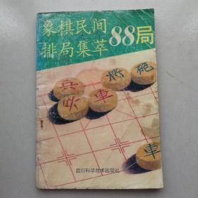 象棋民间排局集萃88局