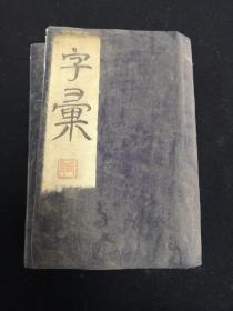 梅诞生原本字汇【清刊】 一函四册