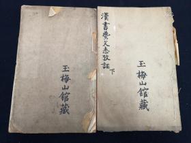 漢書藝文志考證 清刊  上下 共十卷