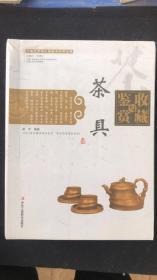 茶具 收藏与鉴赏