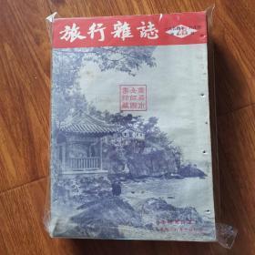 旅行杂志 1954年 (第1.2.3.4.5.6期合售)6本合售