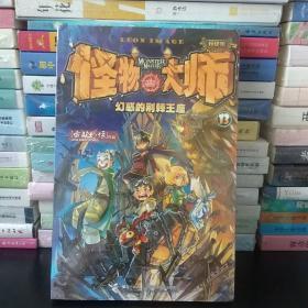 怪物大师全新升级版13:幻惑的荆棘王座