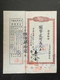 民国时期农民银行本票(完整一套)