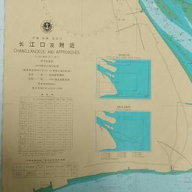 航海图--中国  东海  长江口  ----长江口及附近(1100*800)(见详图)
