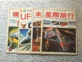 未来的世界:机器人、未来城市、星际旅行  全3册 + 未知的世界: UFO大全    4本合售