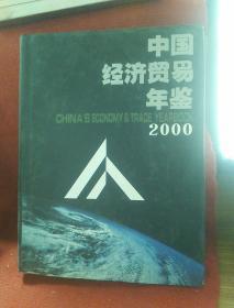 中国经济贸易年鉴2000