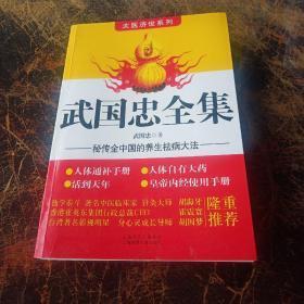 武国忠全集-秘传全中国的养生祛病大法