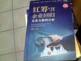 红筹(VIE结构)企业回归实务与案例分析