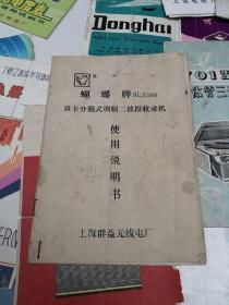 蝴蝶牌SL2588双卡分箱式调幅二波段收录机说明书,