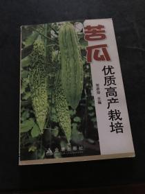 苦瓜优质高产栽培