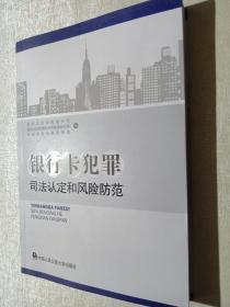 银行卡犯罪司法认定和风险防范