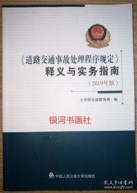 道路交通事故处理程序规定释义与实务指南(2019年版)