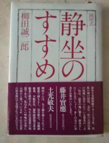 《静坐のすすめ》(日语:静坐的建议)1983年初版,32开硬精装
