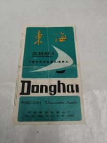 东海牌2S6—1型晶体管收音机说明书