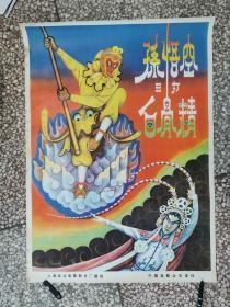 孙悟空三打白骨精电影海报,二开,9品,,保真,宣传画,电影海报,年画。请看图定夺,不清楚可咨询。