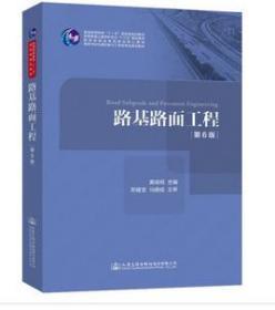 路基路面工程(第6版)