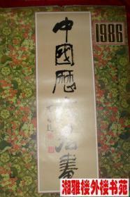 1986年历代名画(13张全)挂历