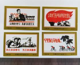 火花收藏   上海火柴厂   90   早期美术作品(六)    群众体育运动宣传画    60枚             本店有多种火花,欢迎进店逛逛。