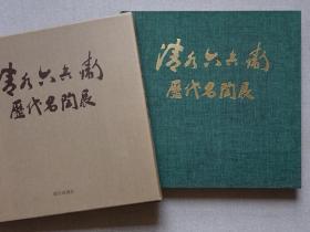 珍贵资料  清水六兵卫历代名陶展  日本陶瓷艺术作品展 带函套 日文原版现货