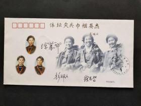 原妇联主席彭佩云、陈慕华、国务院副秘书长 徐志坚 签名《中华体坛巾帼世界冠军》特种体育系列封1-7 一件HXTX309825