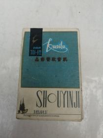 快鹿牌701—B型晶体管收音机说明书