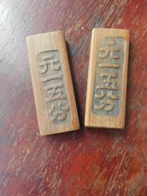 竹筹 竹代用币
