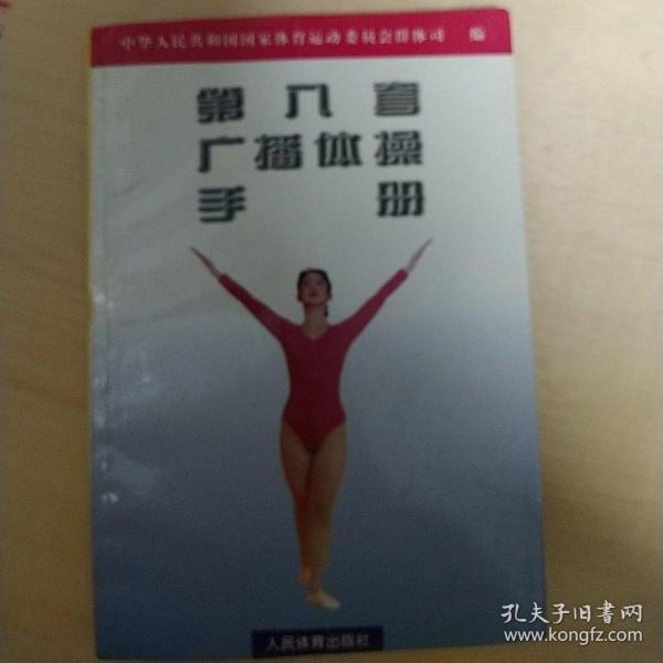 第八套广播体操手册
