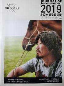 《北京电影学院学报》2019 年第11期