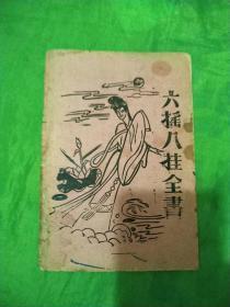 老版:六摇八卦全书(六十四卦)