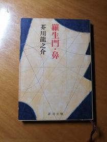 1996年《罗生门.鼻》日文版书,芥川龙之介著。64开本。