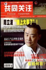 提高人生修养 开启读者智慧:共同关注2015年7月.总第105辑