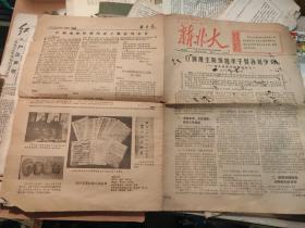文革小报 新北大 第36期 1967年2月10日 共四版