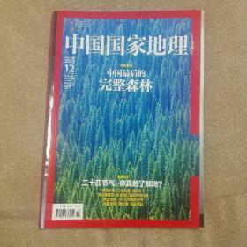 中国国家地理2013.12