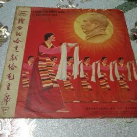 黑胶唱片-洁白的哈达献给毛主席