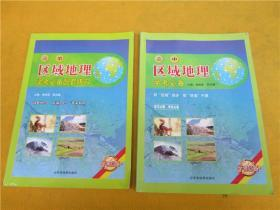 (2本)高中区域地理学考必备+高中区域地理学考必备配套练习——(前面只写了名字,内页干净)*