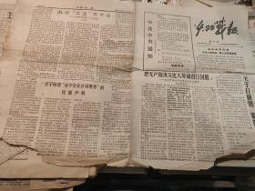 文革小报  4.22战报 第五期