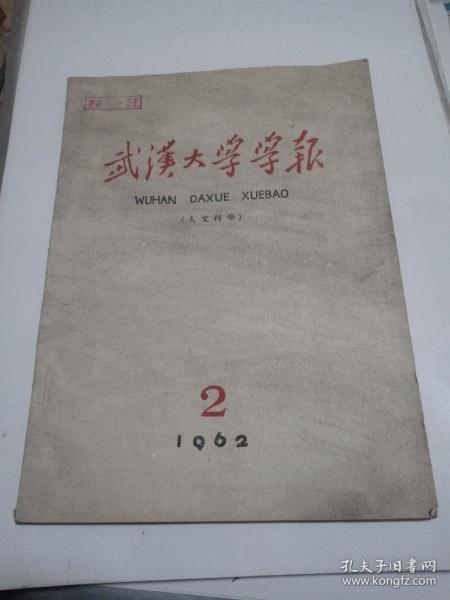 武汉大学学报(人文科学)1962.2