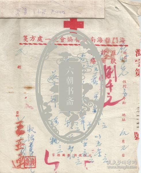 1953年 海门县海南区医协会主任医师  王亚连方笺