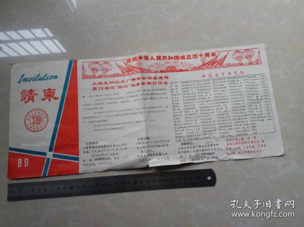 上海龙华玩具厂第10届迎国庆秋季全国订货会请帖老广告