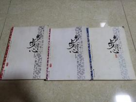 步步惊心(上下)+续 三本 桐华/玉朵朵