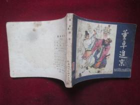 连环画:董卓进京(三国演义之二)