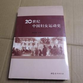 20世纪中国妇女运动史.上卷