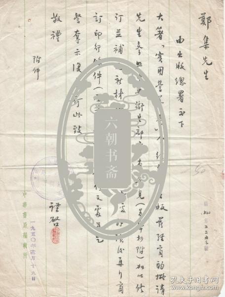 上海中华书局编辑所  谨赠郑集老先生