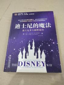 迪士尼的魔法(16开精装)