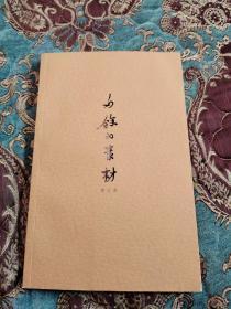 【签名本】陈丹青签名《多余的素材》