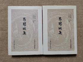 吕碧城集(全二册)