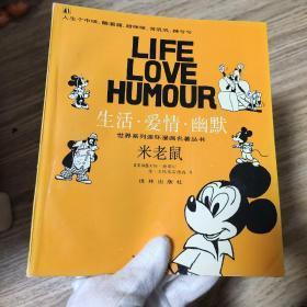 """米老鼠:""""生活·爱情·幽默""""世界系列连环漫画名著丛书"""