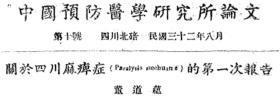 《痹病问题闻见纪要》即董道蕴著:《关于四川麻痹症 Paralysis Szechuaniea 的第一次报告》