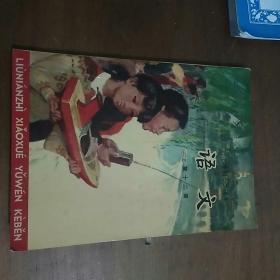 六年制小学课本语文第十二册(1998年2版,1992年第13印)